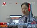 湖北揭露電信詐騙 警方披露中國壞聲音