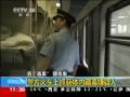 體內藏毒嫌疑人排毒被警方在火車上抓獲