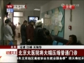 北京大醫院將大幅壓縮普通門診