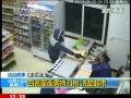 槍口對準營業員 4蒙面男搶劫加油站超市