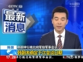 韓官員:韓朝軍事會談無果而終