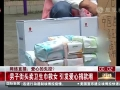 男子街頭賣衛生巾救女 引發愛心捐款潮