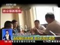 漢中:違規兼職並參賭 原水利局長被查