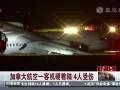 加拿大航空一客機硬著陸 4人受傷