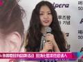 孫娜恩現身品牌活動 現場化唇粧性感誘人