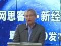 周其仁:堅持以改革推動轉型可讓中國抓住新的機會
