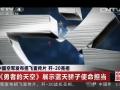 中國空軍發布招飛宣傳片 殲-20亮相