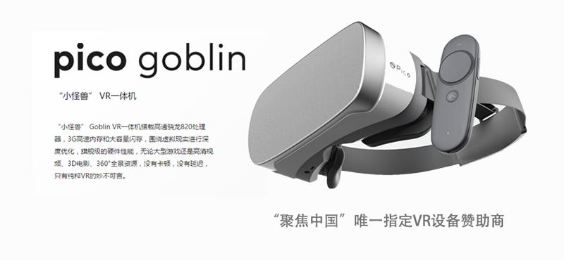 """第74届威尼斯电影节""""聚焦中国""""唯一指定VR设备赞助商"""