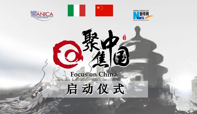 """第74届威尼斯电影节""""聚焦中国""""活动在京启动"""