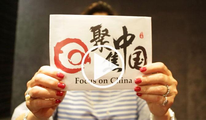 """【视频】第74届威尼斯电影节""""聚焦中国""""活动 明星送祝福"""