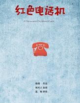 红色电话机