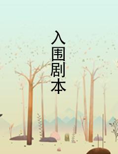 狐仙、纸人、假新娘