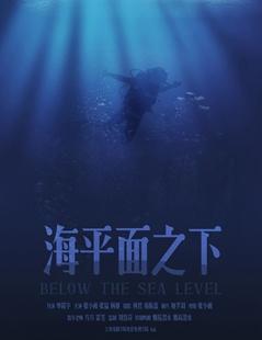 海平面之下