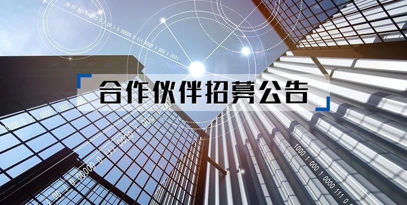 新华网数字影视制作中心合作伙伴招募公告