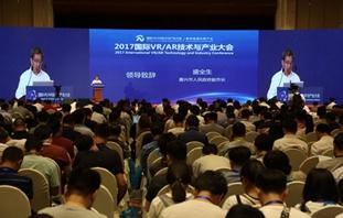 中國電子學會發布《2017VR/AR技術與産業研究報告》