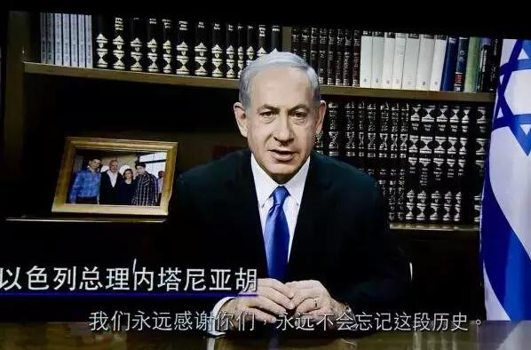 以色列總理錄了一個視頻,他説要永遠感謝中國人民