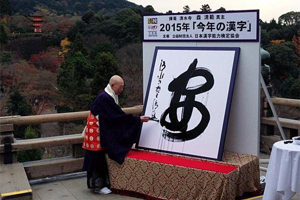 日本字_12月15日,日本京都清水寺住持森清范挥笔写下了2015年的年度汉字\