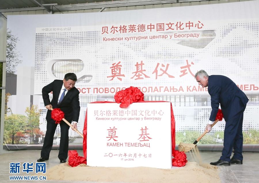 6月17日,國家主席習近平同塞爾維亞總統尼科利奇在貝爾格萊德共同出席中國文化中心奠基儀式。 新華社記者 蘭紅光 攝