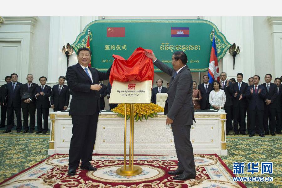 10月13日,國家主席習近平在金邊同柬埔寨首相洪森舉行會談。會談後,兩國領導人共同出席金邊中國文化中心揭牌儀式。 新華社記者謝環馳攝