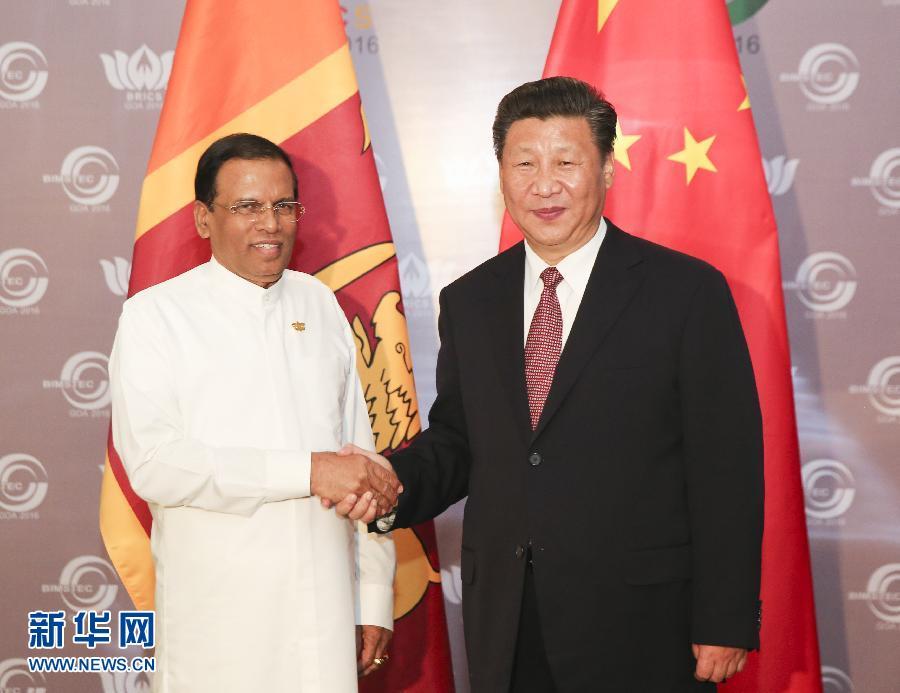 10月16日,國家主席習近平在印度果阿會見斯裏蘭卡總統西裏塞納。 新華社記者丁林攝