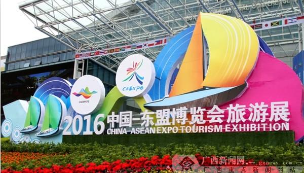 网桂林10月20日讯(记者 陈创明)10月20日,2016中国—东盟博览会旅游展