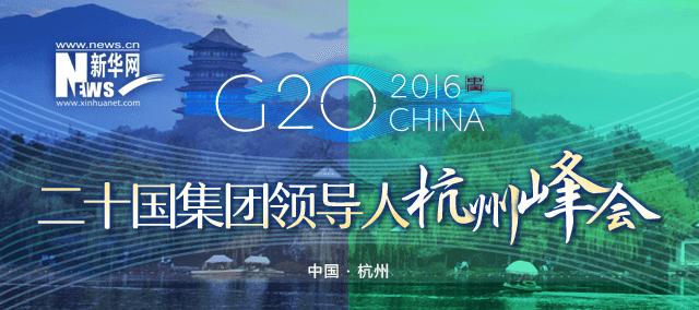 G20_2016CHINA_二十國集團領導人杭州峰會_新華網