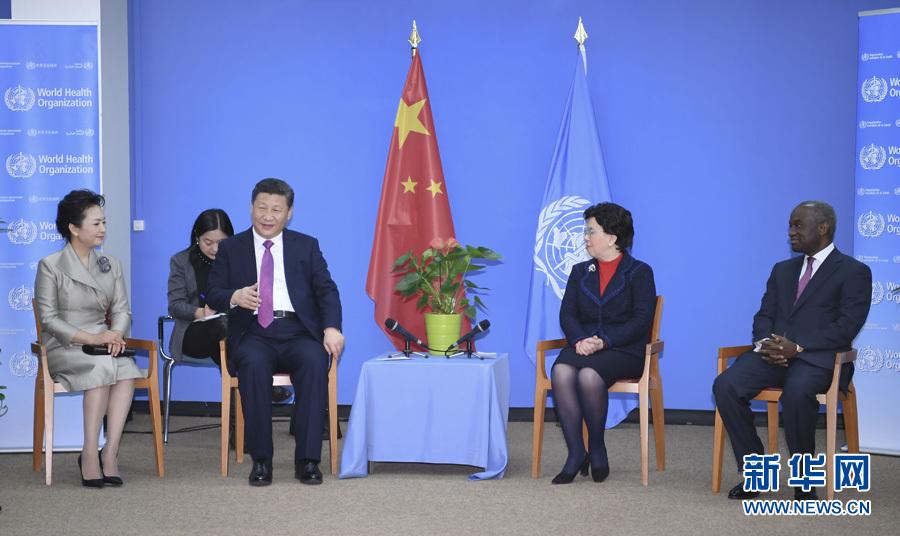 1月18日,國家主席習近平在瑞士日內瓦訪問世界衛生組織並會見陳馮富珍總幹事。 新華社記者 吳曉淩 攝