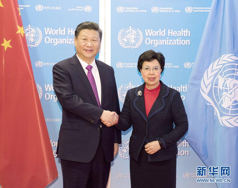1月18日,國家主席習近平在瑞士日內瓦訪問世界衛生組織並會見陳馮富珍總幹事。 新華社記者 李學仁 攝