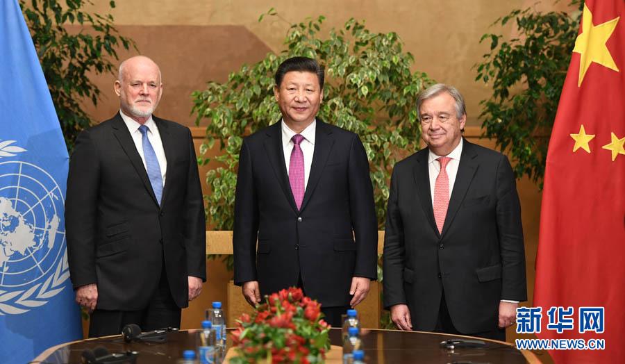 1月18日,國家主席習近平在瑞士日內瓦萬國宮會見第71屆聯合國大會主席湯姆森和聯合國秘書長古特雷斯。 新華社記者 張鐸 攝