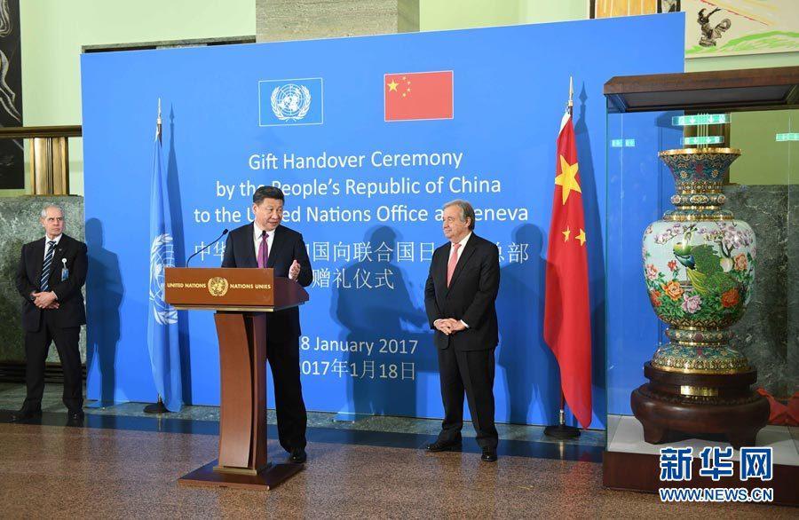 """1月18日,國家主席習近平在瑞士日內瓦萬國宮出席""""共商共築人類命運共同體""""高級別會議,並發表題為《共同構建人類命運共同體》的主旨演講。這是會議結束後,習近平出席中國向聯合國日內瓦總部贈禮儀式。新華社記者 張鐸 攝"""