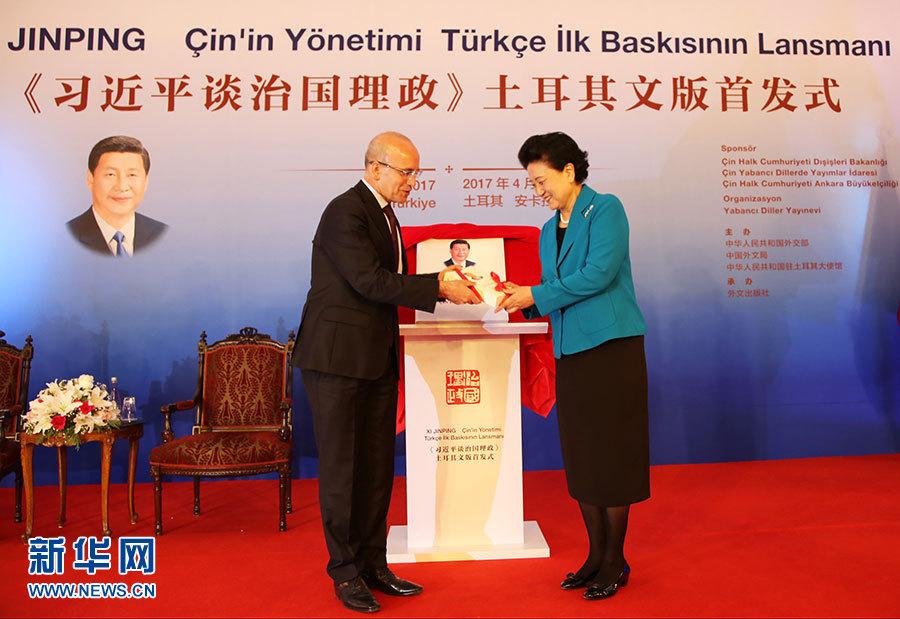4月17日,在土耳其首都安卡拉,中國國務院副總理劉延東(右)和土耳其副總理希姆謝克共同出席《習近平談治國理政》土耳其文版首發式。《習近平談治國理政》土耳其文版首發式17日在土耳其首都安卡拉舉行。正在對土耳其進行正式訪問的中國國務院副總理劉延東和土耳其副總理希姆謝克共同出席首發式並致辭。新華社記者施春攝