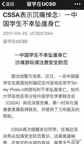 加大聖地亞哥分校中國學生學者聯合會就此意外發出聲明(美國中文網)