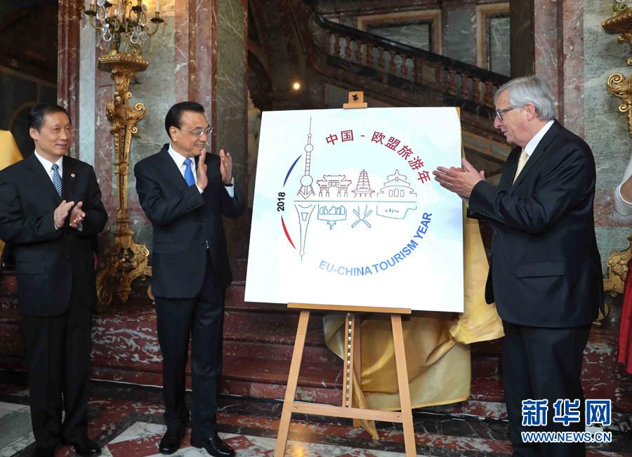 """當地時間6月2日上午,國務院總理李克強在布魯塞爾歐洲理事會總部同歐洲理事會主席圖斯克、歐盟委員會主席容克共同主持第十九次中國-歐盟領導人會晤。會晤後,雙方領導人為""""中歐藍色年""""和""""中歐旅遊年""""標識揭牌。這是李克強同容克為""""中歐旅遊年""""標識揭牌。新華社記者 劉衛兵 攝"""