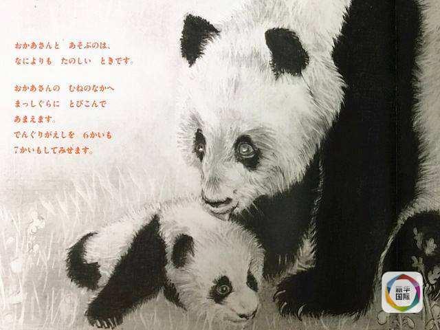 《森林的熊猫》绘本图页.(新华社记者杨汀摄)