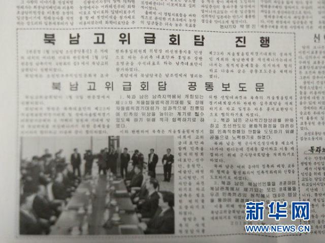 关于南北会谈,朝鲜媒体这样报道噱头怎么读