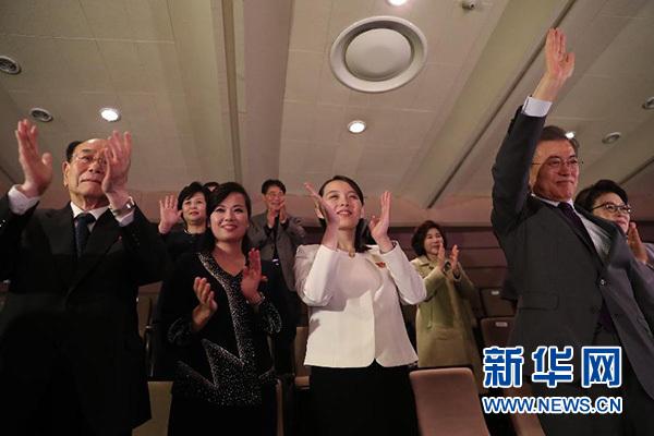 文在寅与朝鲜高级别代表团共同观看朝鲜艺术团演出
