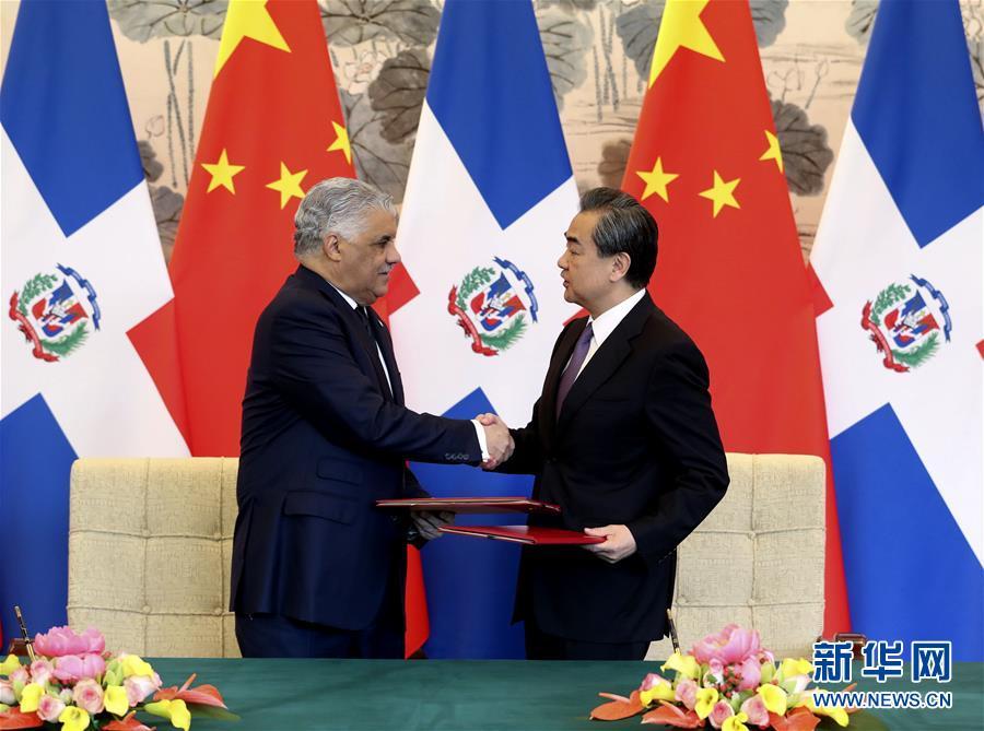 中华人民共和国与多米尼亚共和国建立外交关系