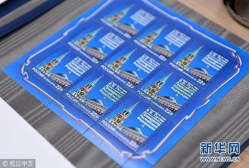 俄罗斯发行普京就职纪念邮票