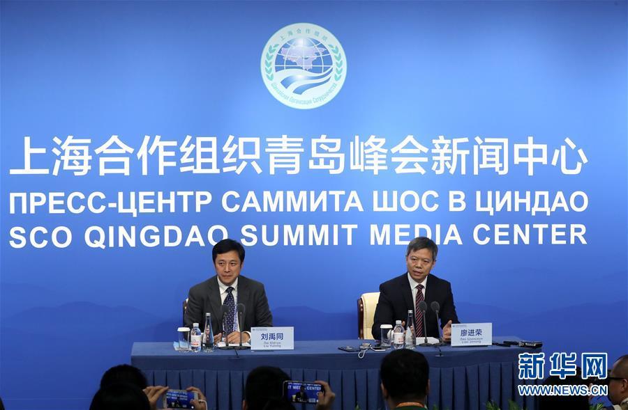 (上合青岛峰会·新华网)上合组织青岛峰会新闻中心举行首场新闻发布会 聚焦执法安全合作