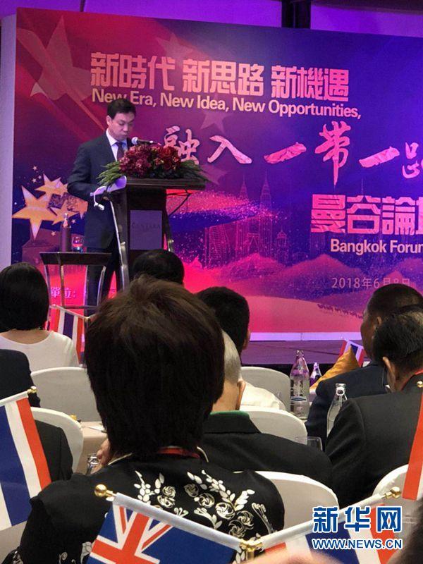 泰国石狮商会进行经济论坛 催促多国侨社商界互助