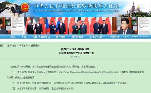 世界杯将开幕中国驻俄使馆提醒广大球迷谨防假球票