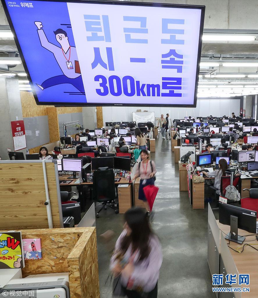 韩国迎来实施每周52工时制后的首个周一 员工闪电下班(图)