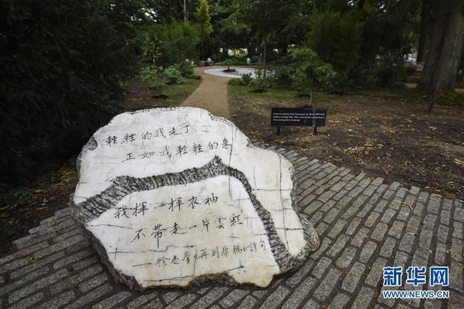 英国剑桥大学建中式花园纪念徐志摩