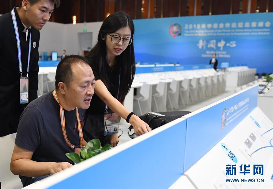(中非合作論壇)(2)2018年中非合作論壇北京峰會新聞中心開始試運行