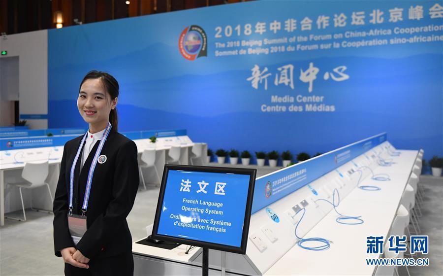 (中非合作論壇)(4)2018年中非合作論壇北京峰會新聞中心開始試運行