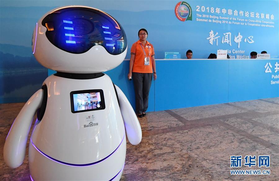 (中非合作論壇)(5)2018年中非合作論壇北京峰會新聞中心開始試運行