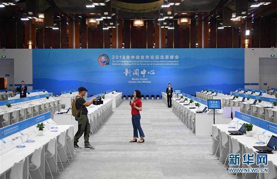 (中非合作論壇)(7)2018年中非合作論壇北京峰會新聞中心開始試運行