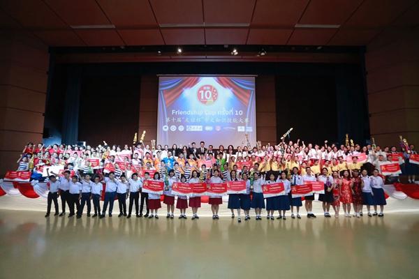 """第十届""""友谊杯""""中文知识技能大赛在曼谷举行"""