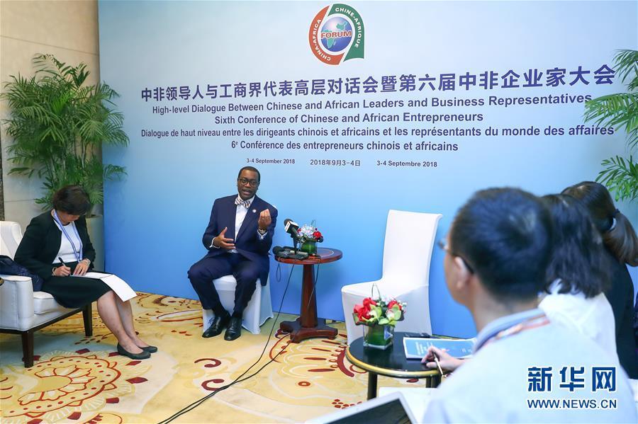 """(中非合作论坛·图文互动)(1)非洲开发银行行长:非洲不存在""""债务危机"""""""