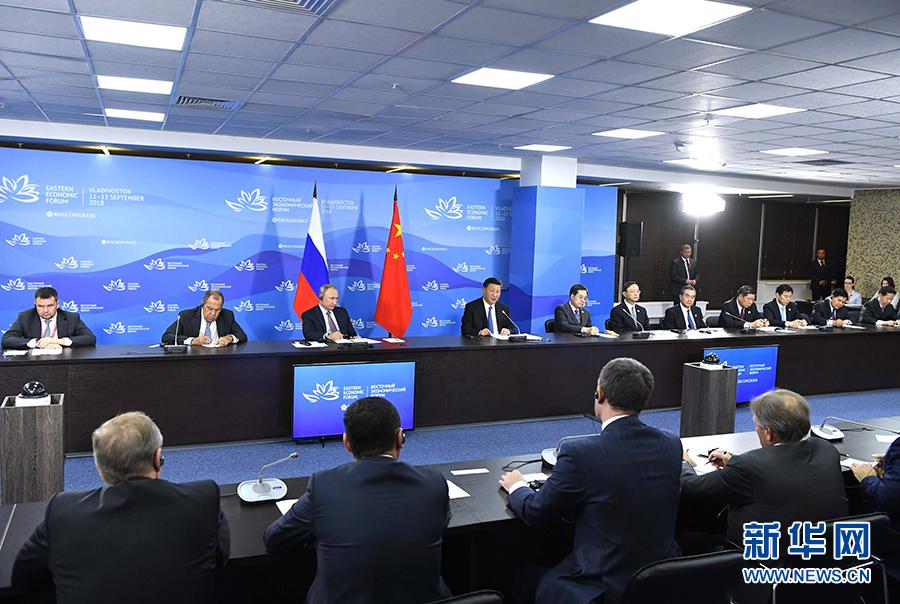 9月11日,国家主席习近平在符拉迪沃斯托克和俄罗斯总统普京共同出席中俄地方领导人对话会。 新华社记者 饶爱民